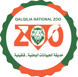 حديقة الحيوانات الوطنية قلقيلية